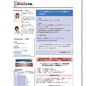 神戸前向女学院。 前向祭2012 時給900円、サンタクロース始めました~楽して金は稼げない~