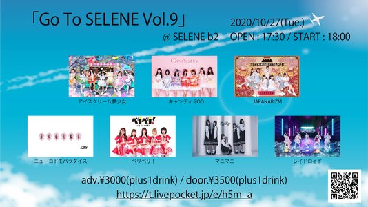 Go To SELENE Vol.9