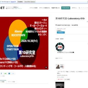 第10研究室-Laboratory-010