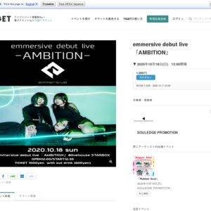 emmersive debut live「AMBITION」