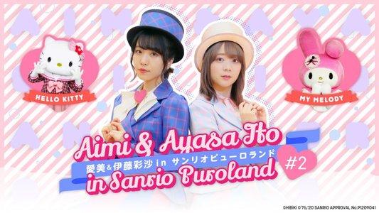 愛美&伊藤彩沙 in sanrio puroland #2 1部