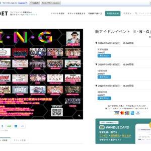 新アイドルイベント「I・N・G」2部