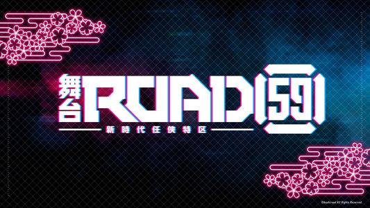 舞台「ROAD59 -新時代任侠特区-」 12月24日