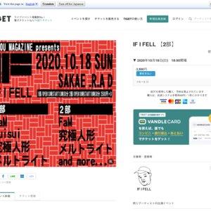 2YOU MAGAZINE presents IF I FELL 【2部】