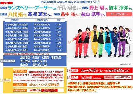 8P MEMORIAL-animate only shop-開催記念イベント③【10/18 1回目】