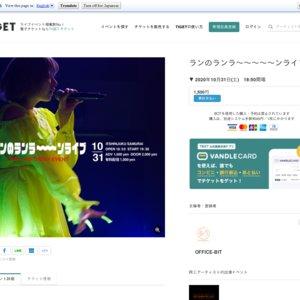 ランのランラ〜〜〜〜〜ンライブ