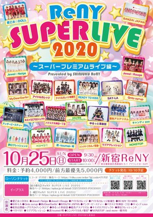 「ReNY SUPER LIVE 2020」Presented by SHINJUKU ReNY〜スーパープレミアム公演編〜