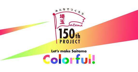 埼玉150周年1年前イベント 2部