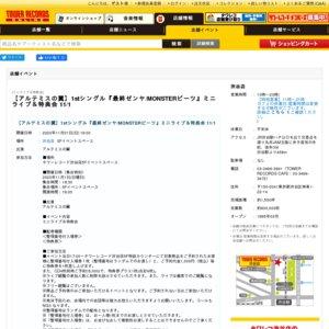 アルテミスの翼 1stシングル『最終ゼンヤ/MONSTERビーツ』ミニライブ&特典会 11/1