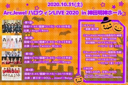 【10/31】ArcJewel ハロウィンLIVE 2020 in 神田明神ホール 第2部