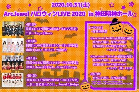 【10/31】ArcJewel ハロウィンLIVE 2020 in 神田明神ホール 第1部