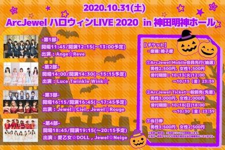 【10/31】ArcJewel ハロウィンLIVE 2020 in 神田明神ホール 第4部