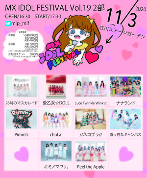 MX IDOL FESTIVAL Vol.19 2部