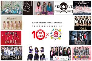 くまフェス×@JAM〜くまフェス10th anniversary〜
