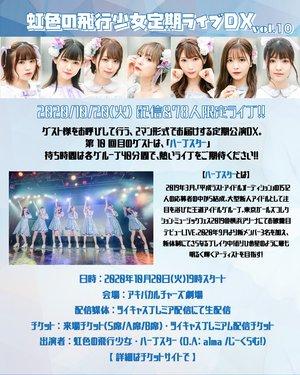 虹色の飛行少女定期ライブDX vol.10