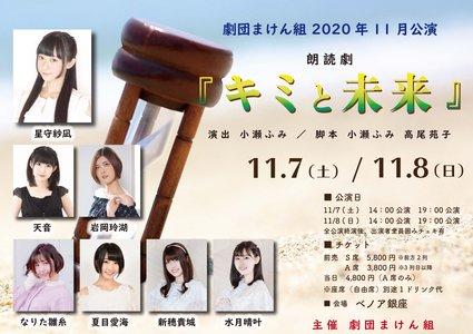 劇団まけん組 2020年11月公演 朗読劇『キミと未来』11月7日19時公演