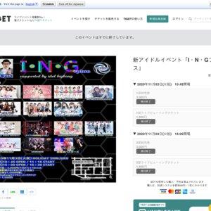 I・N・Gプラス 【2部】 2020年11月3日
