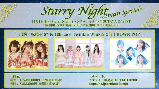 Starry Night 2マンスペシャル 1部