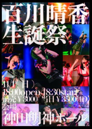 百川晴香生誕祭(2020)