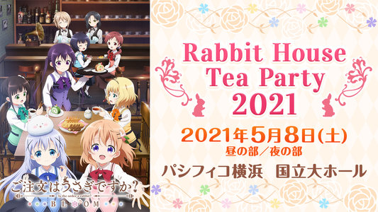 Rabbit House Tea Party 2021 夜の部