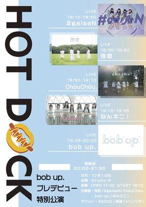 HOT DOCK LIVE Vol.9 bob up.プレデビュー特別公演