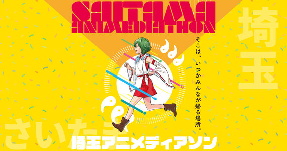 """SAITAMA ANIMEDIATHON""FM生放送"