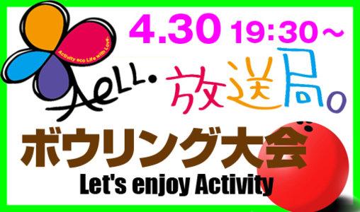 AeLL.放送局ボウリング大会※3/27(木)22:00~AeLL.公式ブログにて受付開始