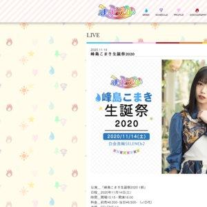 峰島こまき生誕祭2020 1部