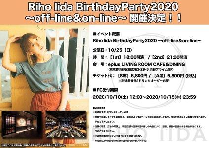 「Riho Iida BirthdayParty2020 ~off-line&on-line~」 1st