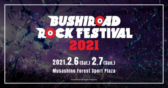 【開催延期】BUSHIROAD ROCK FESTIVAL 2021 (1日目)