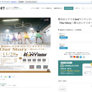 夢幻のシナリオ2ndワンマンライブ  『Our Story~僕らのシナリオ~』