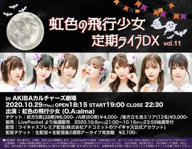 虹色の飛行少女定期ライブDX vol.11