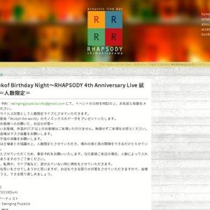 Minekof Birthday Night 〜RHAPSODY 4th Anniversary Live 延長戦~