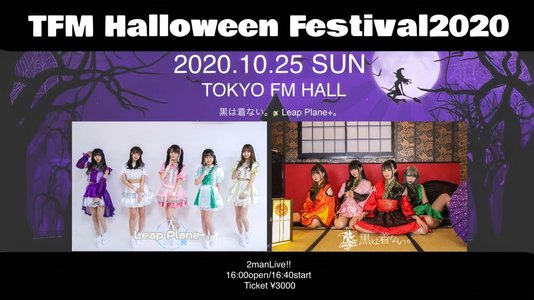 TFM Halloween Festival2020 黒は着ない。Leap Plane+。2man TFM Halloween Festival2020 黒は着ない。Leap Plane+。2man