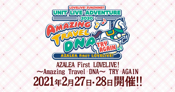 【中止】AZALEA First LOVELIVE! ~Amazing Travel DNA~ TRY AGAIN Day.2