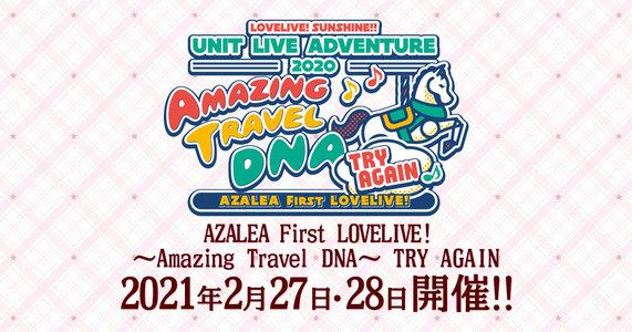 【中止】AZALEA First LOVELIVE! ~Amazing Travel DNA~ TRY AGAIN Day.1