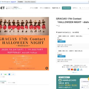 GRACiAS 17th Contact「HALLOWEEN NIGHT~disfraces~」