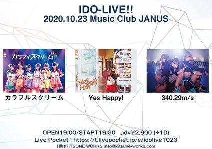 IDO-LIVE!!(2020/10/23)