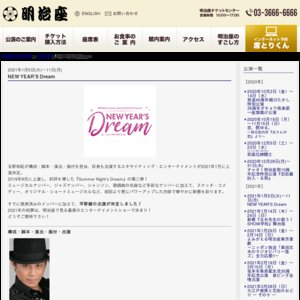 NEW YEAR'S Dream 1/8 18:30