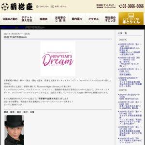 NEW YEAR'S Dream 1/11 13:00