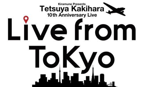 【中止】柿原徹也 10th Anniversary LIVE 大阪 昼公演