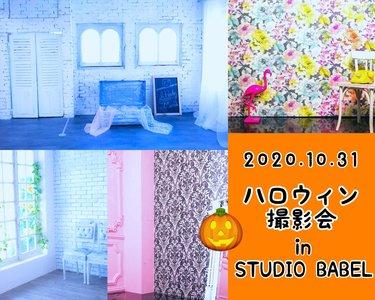 ハロウィン撮影会 in STUDIO BABEL