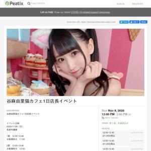 谷麻由里猫カフェ1日店長イベント 1部