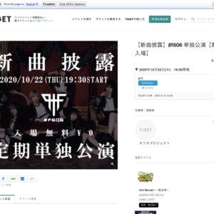 #f606 単独公演【無銭入場】