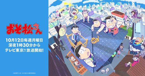 「おそ松さん」Blu-ray/DVD発売記念イベント 昼の部