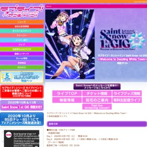 【有料生配信】ラブライブ!サンシャイン!! Saint Snow 1st GIG ~Welcome to Dazzling White Town~ 横浜公演 Day.2<1回目>