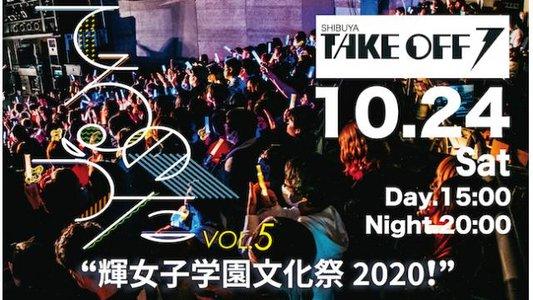 """てるのうたvol.5 """"輝女子学園文化祭 2020!"""" 夜の部"""