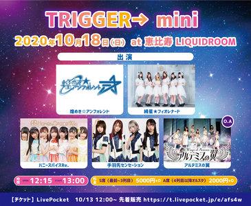 TRIGGER→mini