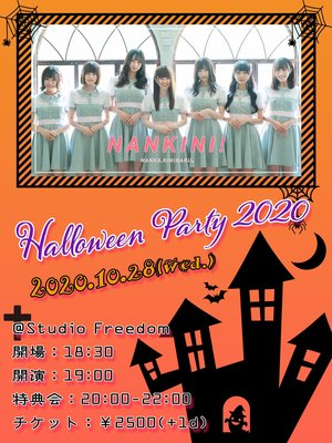 なんキニ!Halloween Party 2020!