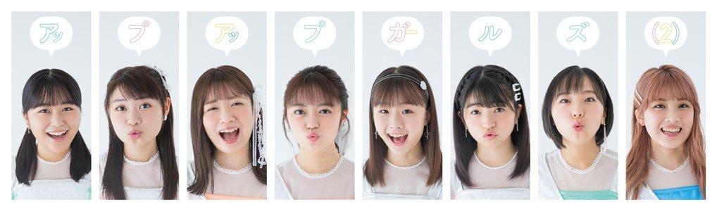 アップアップガールズ(2)「どのみちハッピー!/雨に唄えば/愛について考えるよ/エンドロール」発売記念イベント 10/18 2部